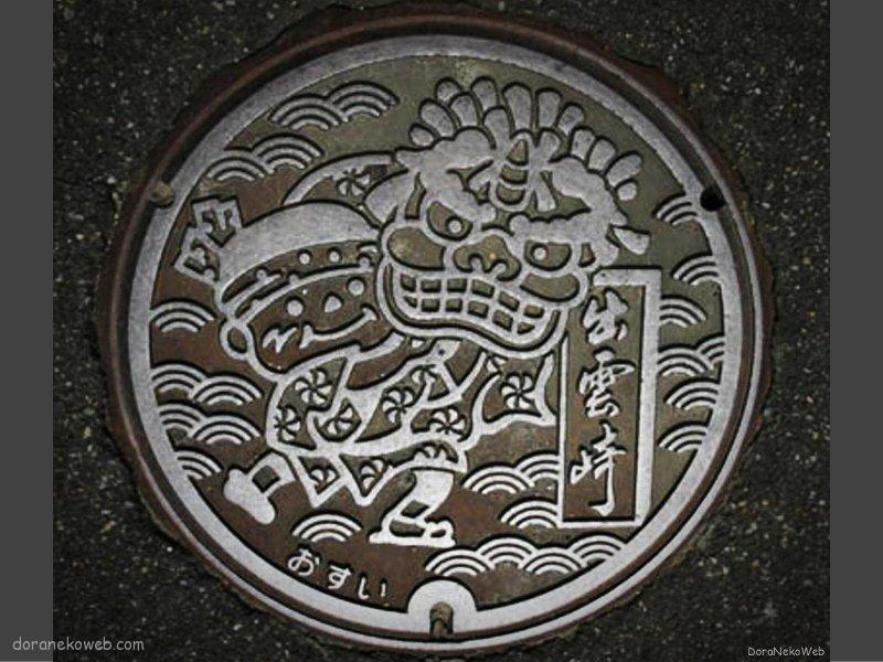 出雲崎町(新潟県)の「フタw」