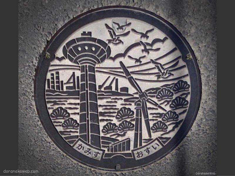 神栖市(茨城県)の「フタw」Part2