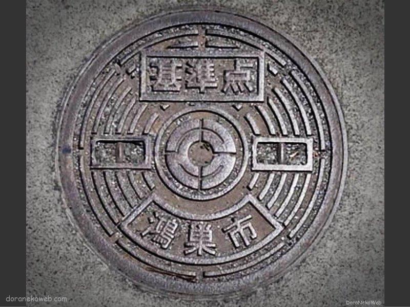 鴻巣市(埼玉県)の「フタw」Part3