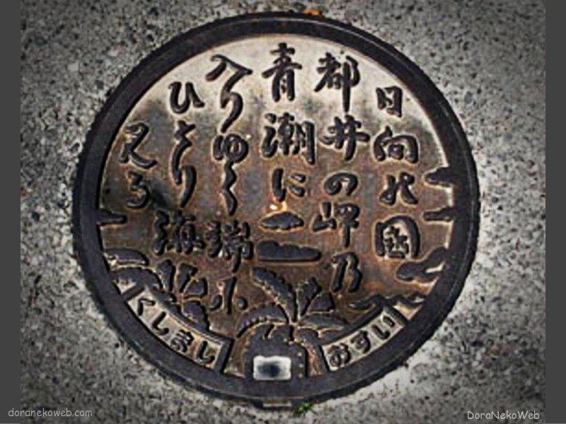 串間市(宮崎県)の「フタw」Part2