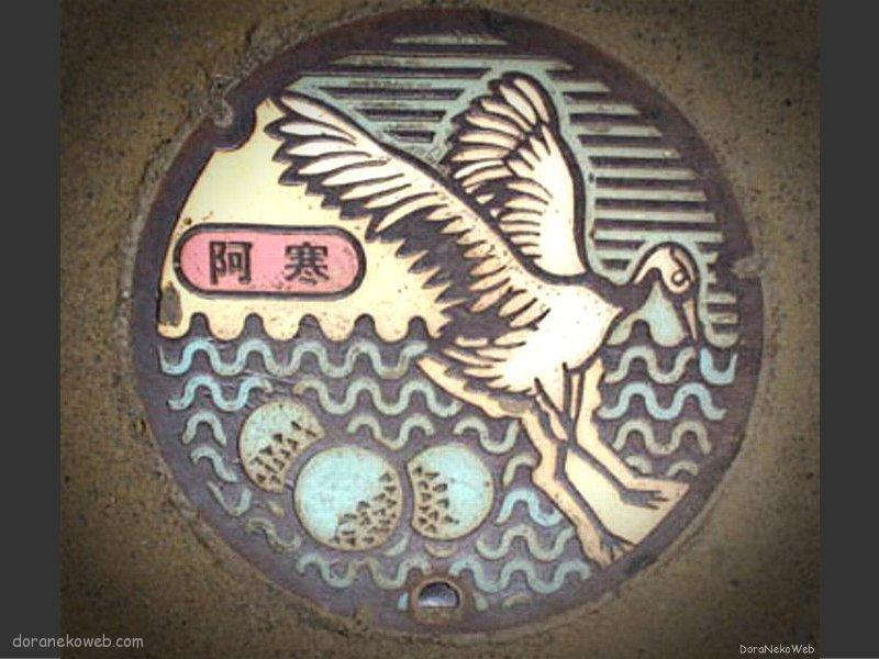 釧路市(北海道)の「フタw」Part11