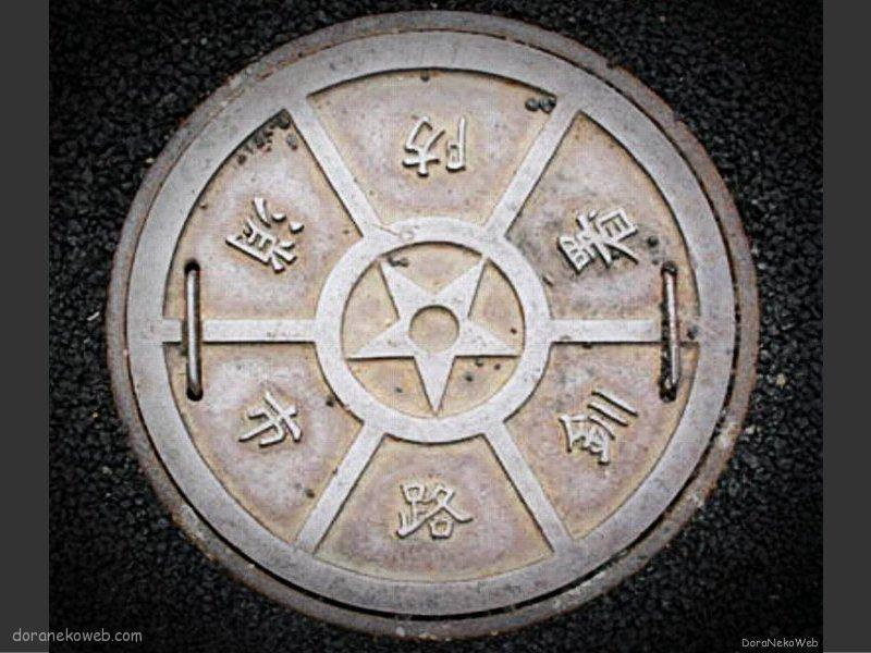 釧路市(北海道)の「フタw」Part12