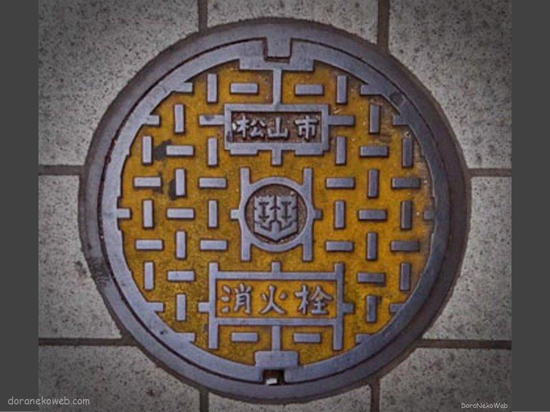 松山市(愛媛県)の「フタw」Part14
