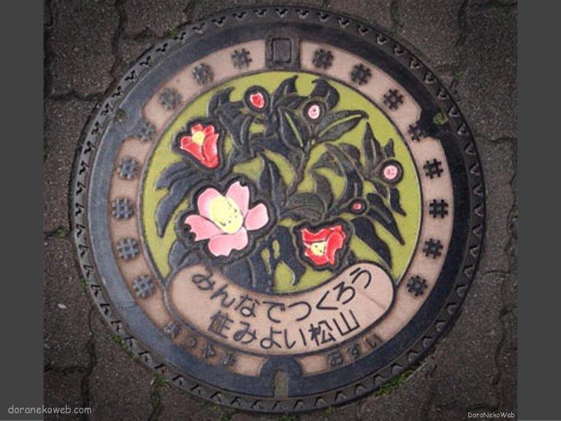 松山市(愛媛県)の「フタw」Part18