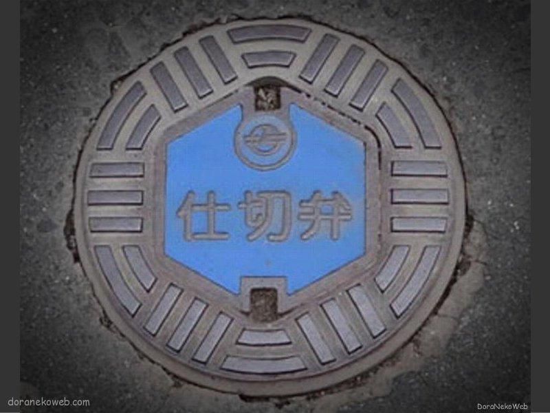 最上町(山形県)の「フタw」Part2