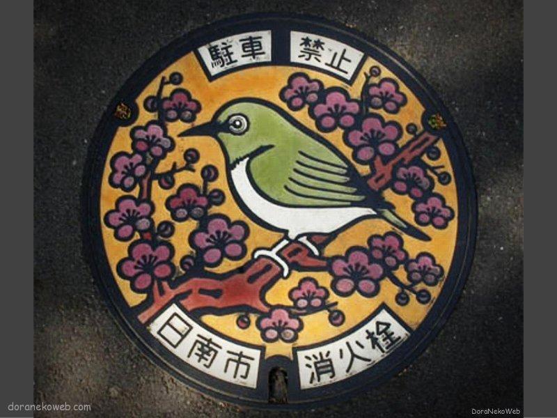 日南市(宮崎県)の「フタw」Part8