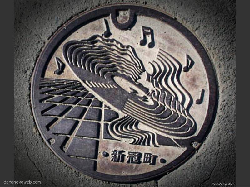 新冠町(北海道)の「フタw」