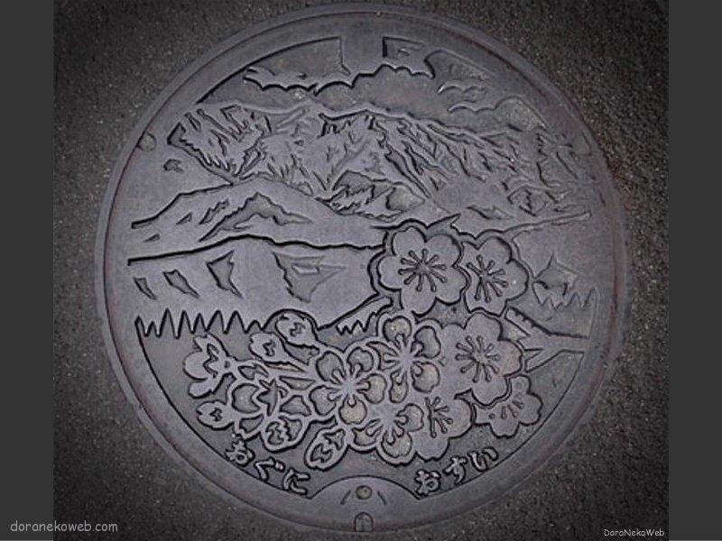 小国町(山形県)の「フタw」