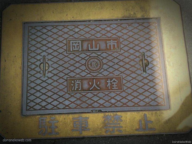 岡山市(岡山県)の「フタw」Part30