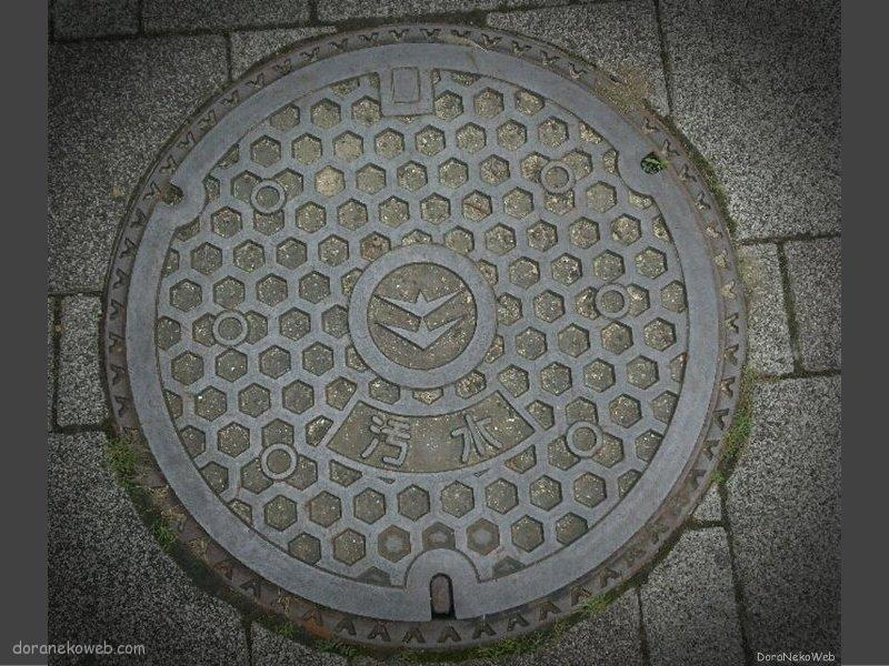 坂出市(香川県)の「フタw」Part4