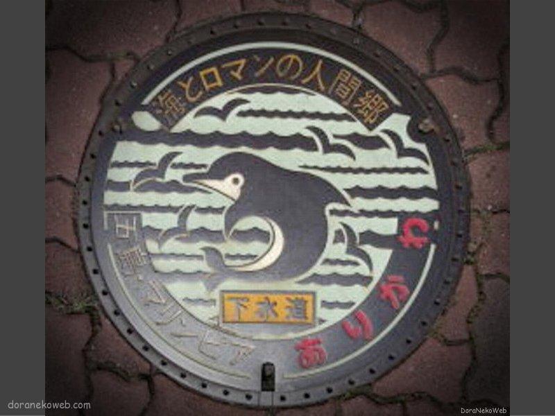 新上五島町(長崎県)の「フタw」