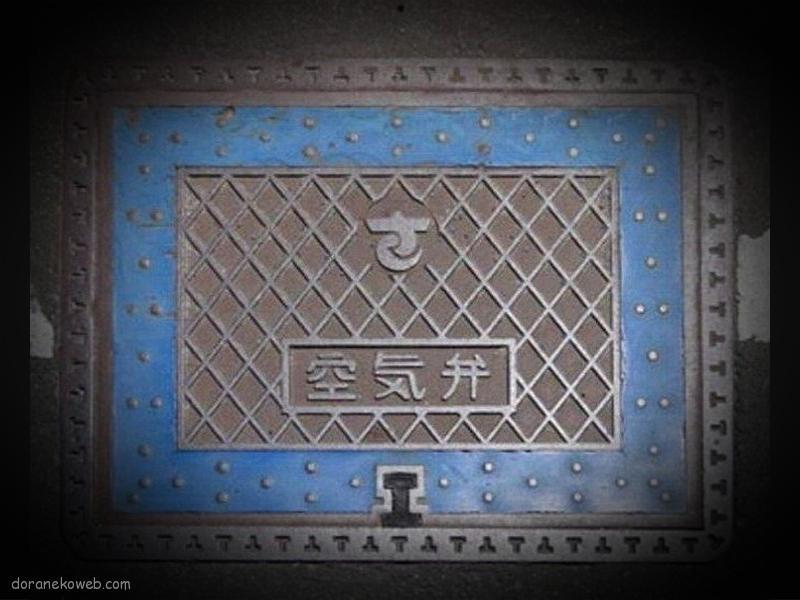 酒田市(山形県)の「フタw」Part9