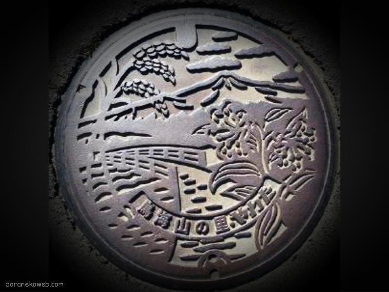酒田市(山形県)の「フタw」Part15