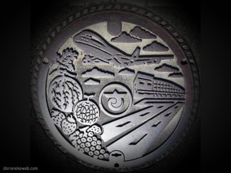 酒田市(山形県)の「フタw」Part16