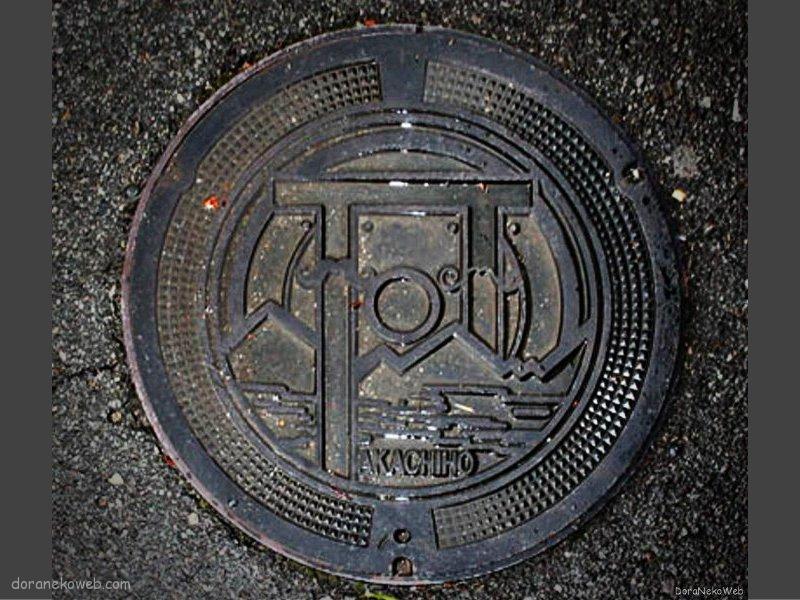 高千穂町(宮崎県)の「フタw」Part2