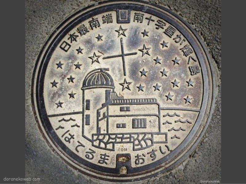 竹富町(沖縄県)の「フタw」Part2