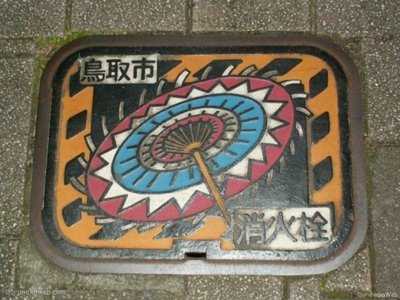 鳥取市(鳥取県)の「フタw」Part13