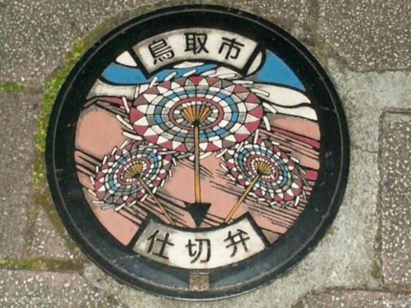 鳥取市(鳥取県)の「フタw」Part14