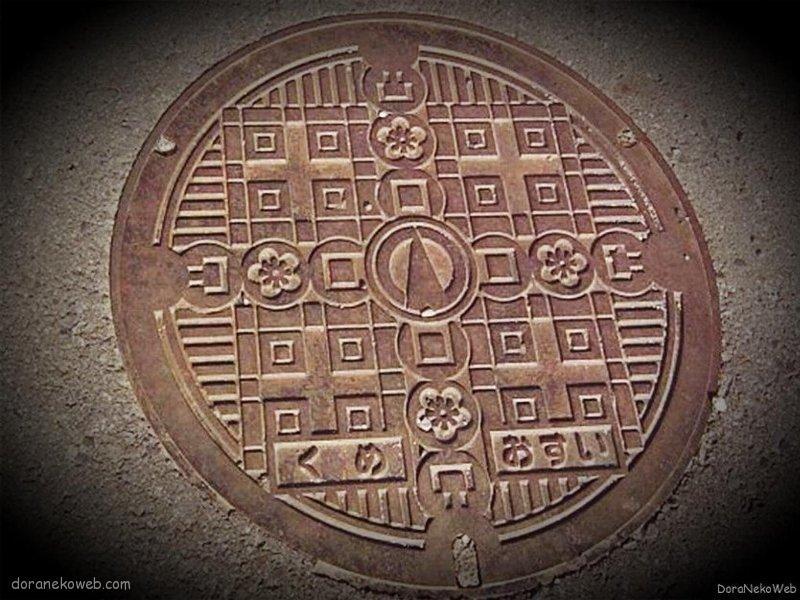 津山市(岡山県)の「フタw」Part6