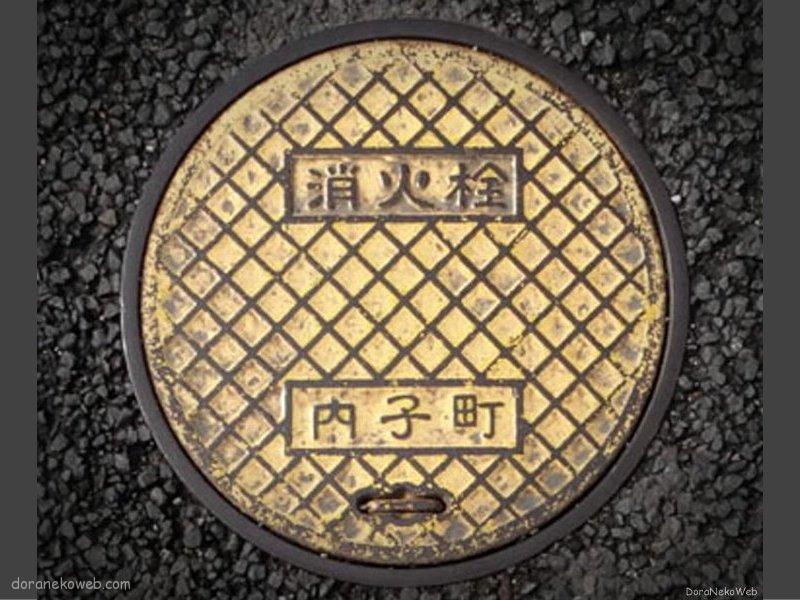 内子町(愛媛県)の「フタw」Part3