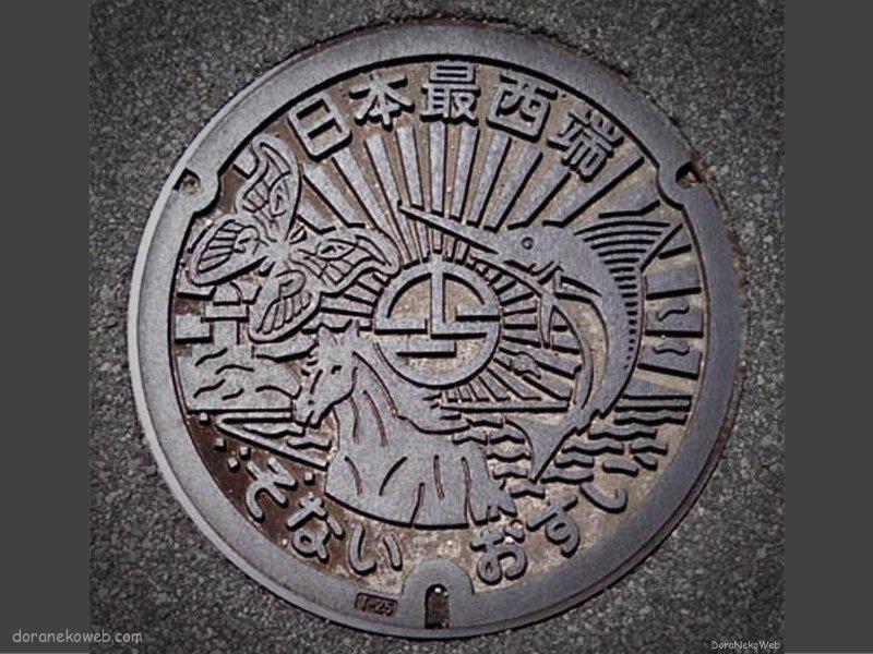 与那国町(沖縄県)の「フタw」