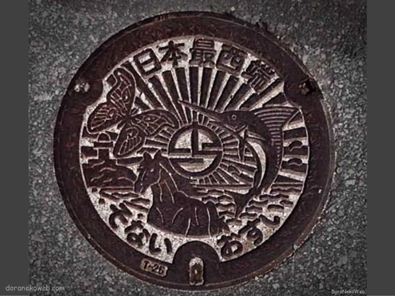 与那国町(沖縄県)の「フタw」Part2