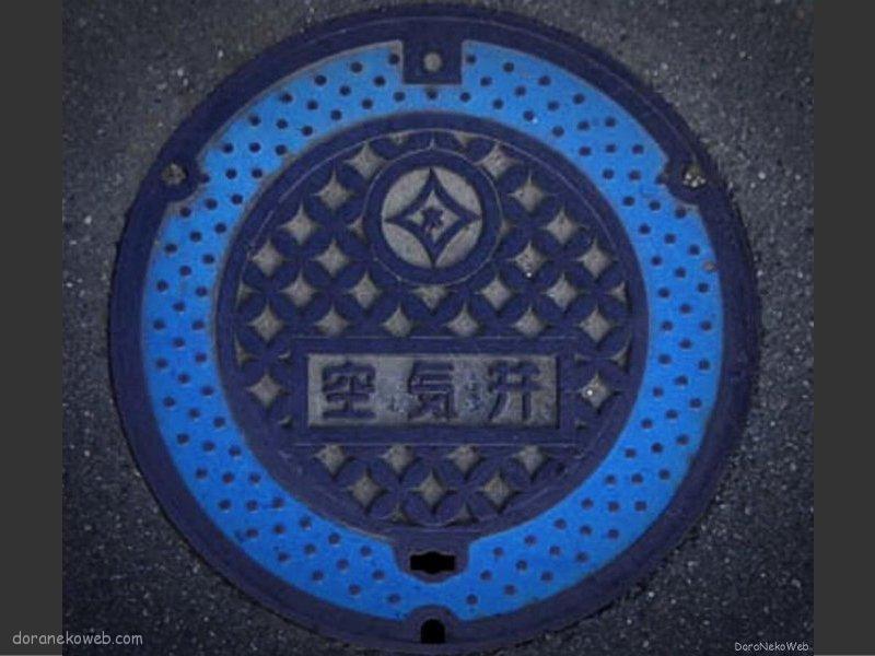 吉見町(埼玉県)の「フタw」Part2
