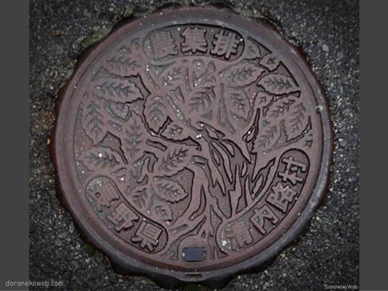 阿智村(長野県)の「フタw」Part2