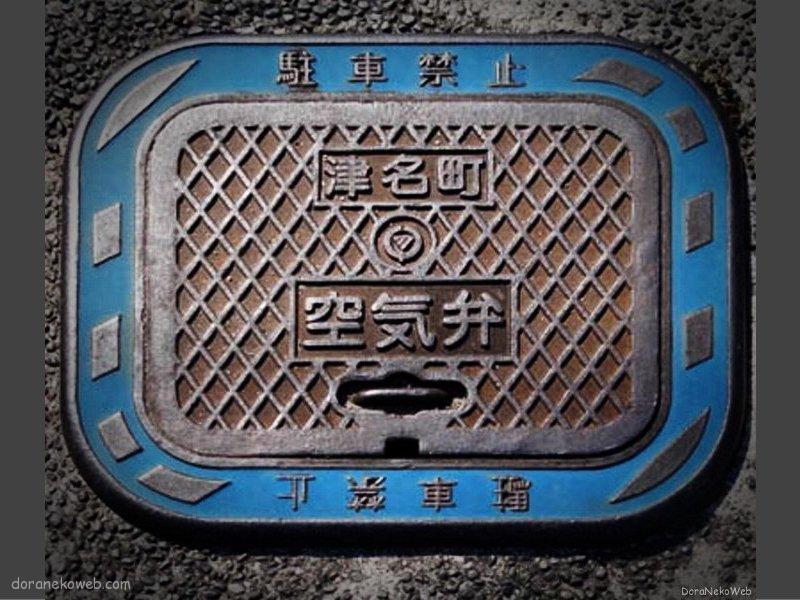 淡路市(兵庫県)の「フタw」Part11