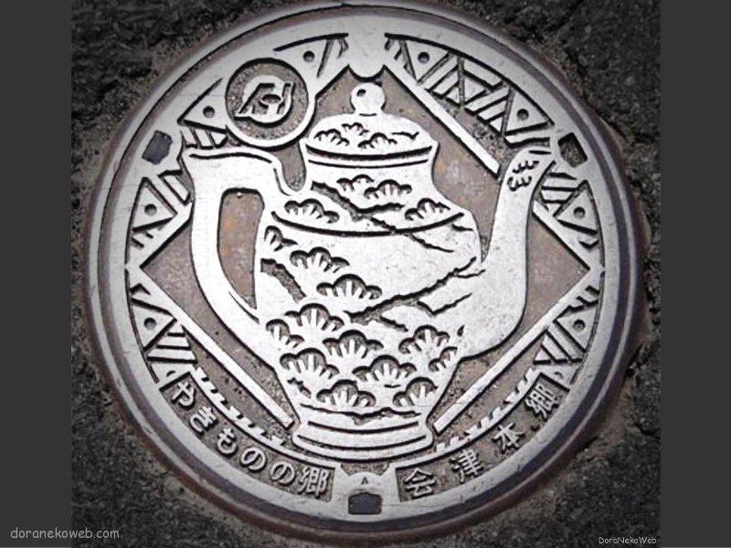会津美里町(福島県)の「フタw」Part3