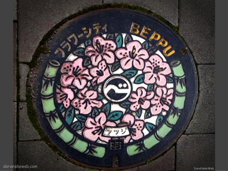 別府市(大分県)の「フタw」Part10
