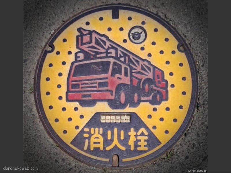 伊達市(福島県)の「フタw」Part4