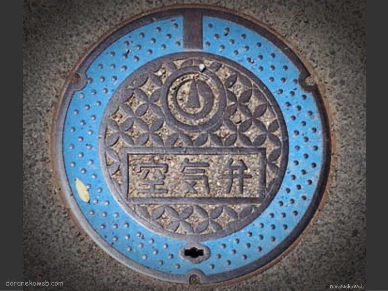 伊達市(福島県)の「フタw」Part9