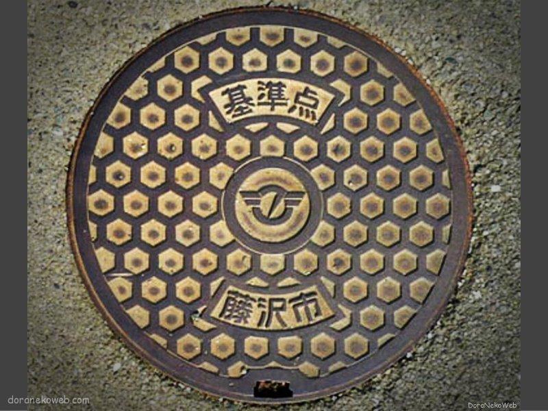 藤沢市(神奈川県)の「フタw」Part4