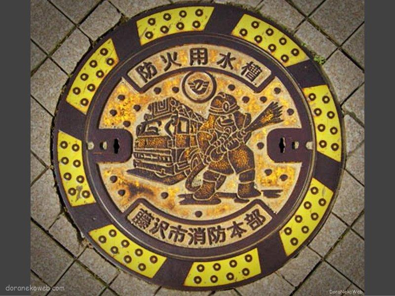 藤沢市(神奈川県)の「フタw」Part9