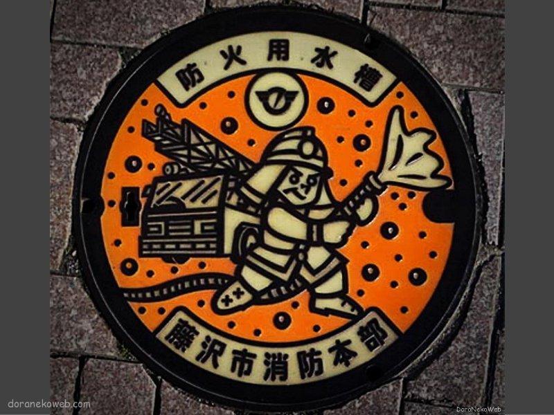 藤沢市(神奈川県)の「フタw」Part10