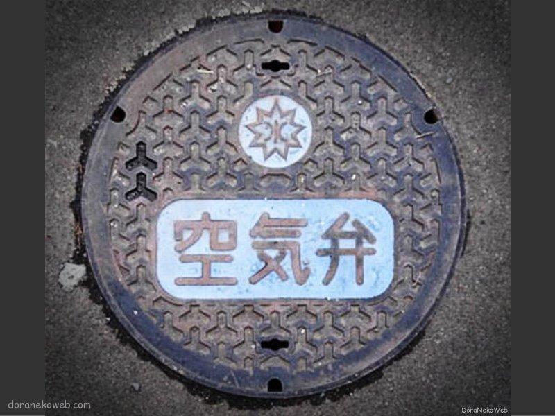 福島市(福島県)の「フタw」Part7