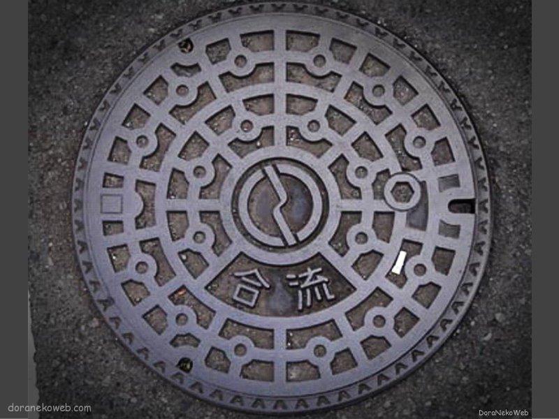 府中市(東京都)の「フタw」Part5