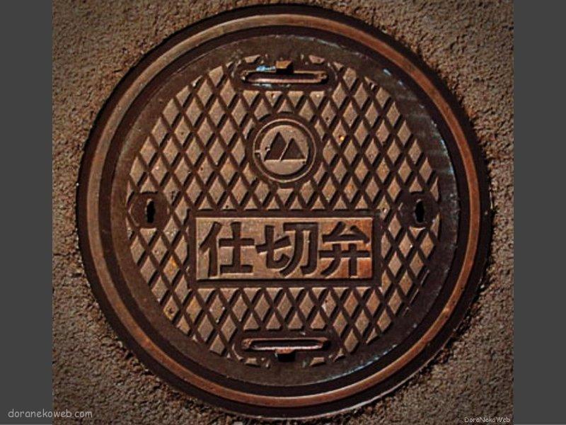 箱根町(神奈川県)の「フタw」Part3