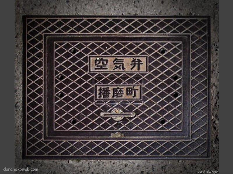 播磨町(兵庫県)の「フタw」Part3