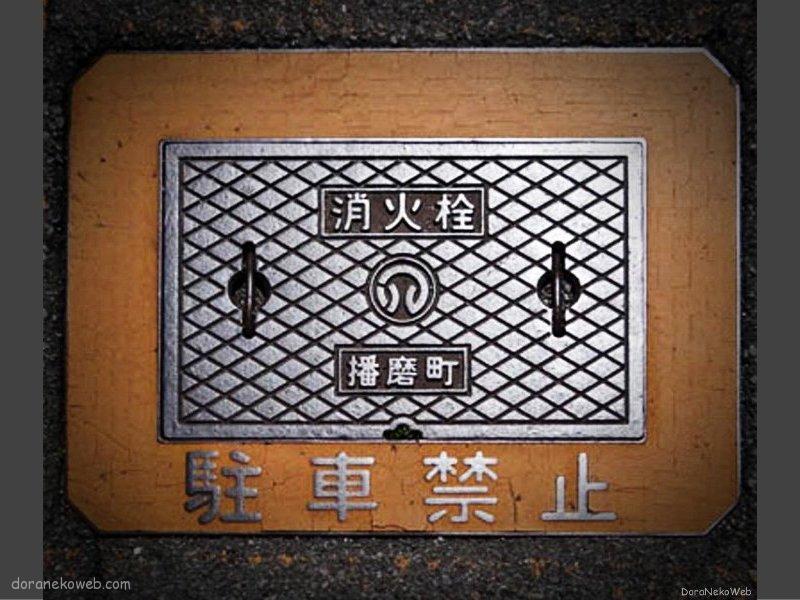 播磨町(兵庫県)の「フタw」Part4