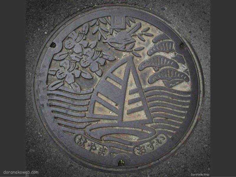 葉山町(神奈川県)の「フタw」Part2