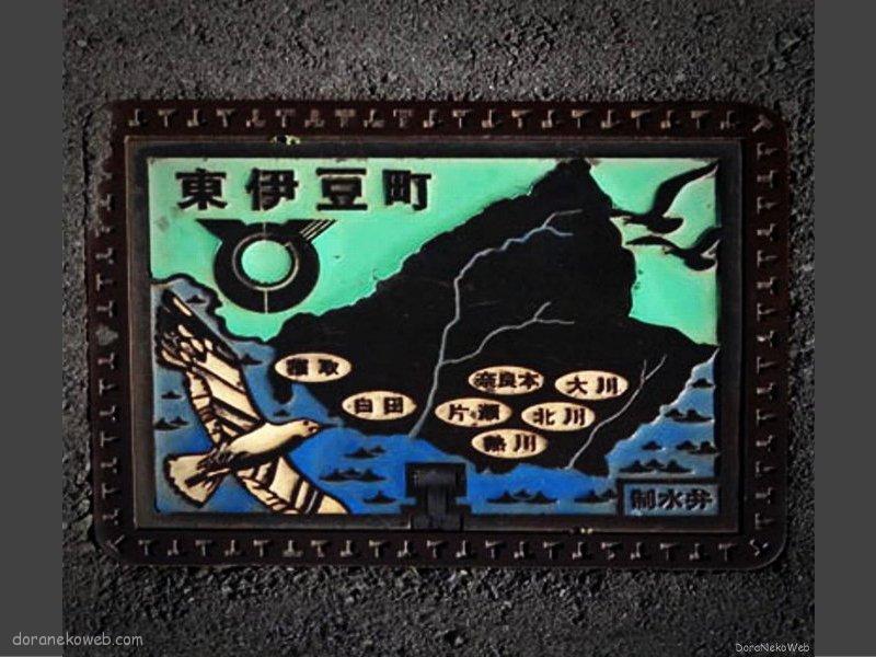 東伊豆町(静岡県)の「フタw」Part3