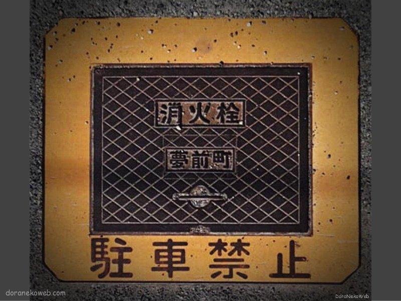姫路市(兵庫県)の「フタw」Part9