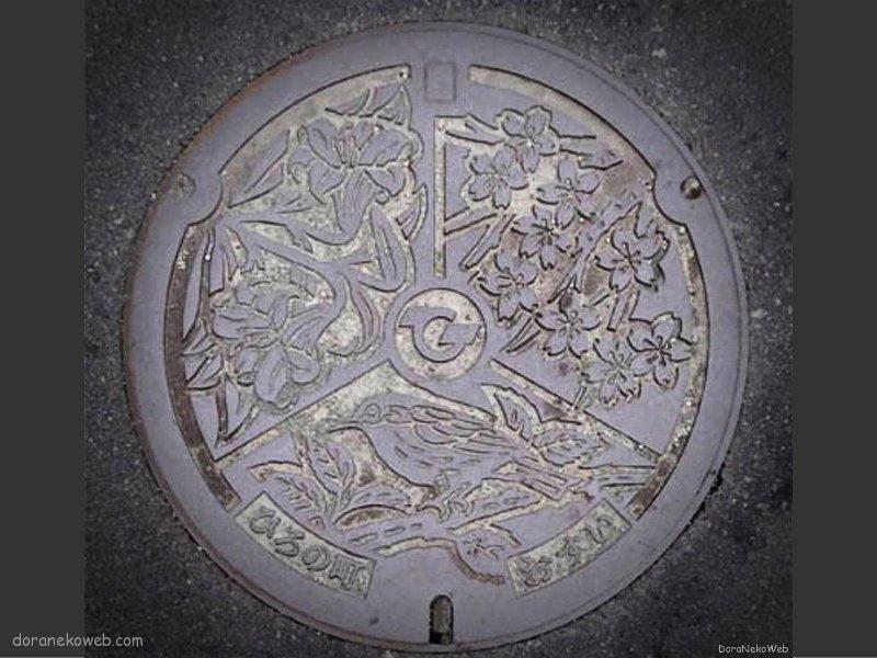 広野町(福島県)の「フタw」Part3