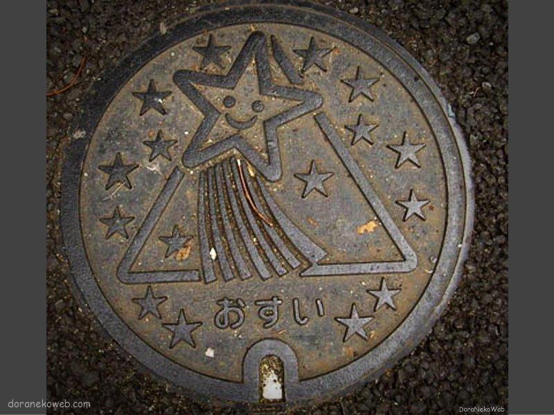 平塚市(神奈川県)の「フタw」Part11