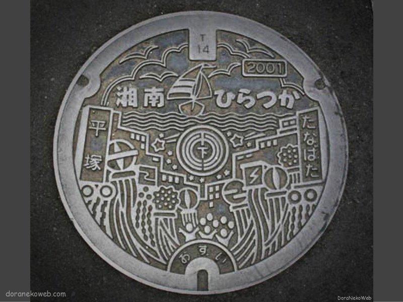 平塚市(神奈川県)の「フタw」Part15