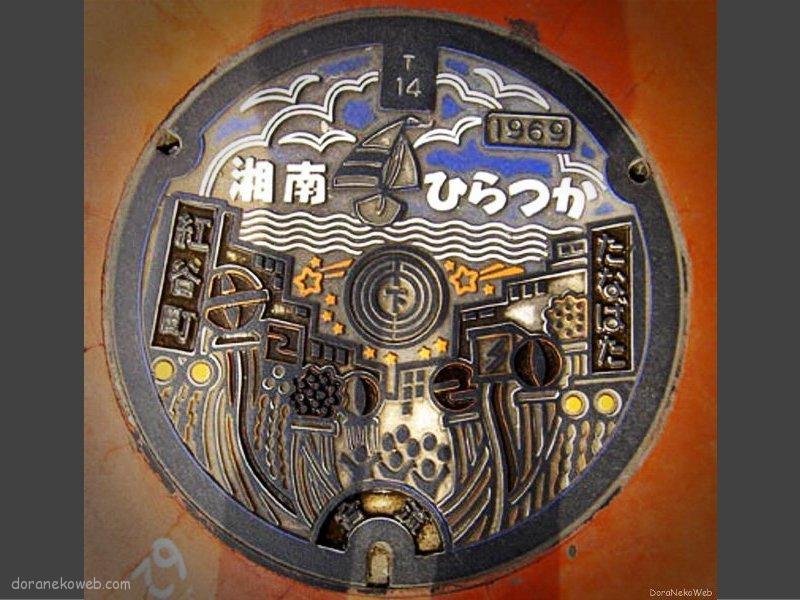 平塚市(神奈川県)の「フタw」Part16