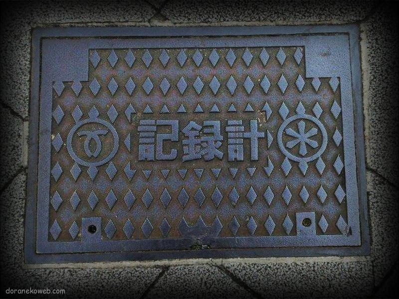 神戸市(兵庫県)の「フタw」Part11