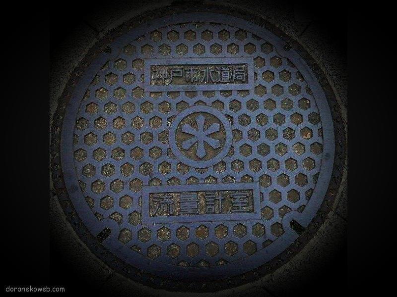 神戸市(兵庫県)の「フタw」Part12
